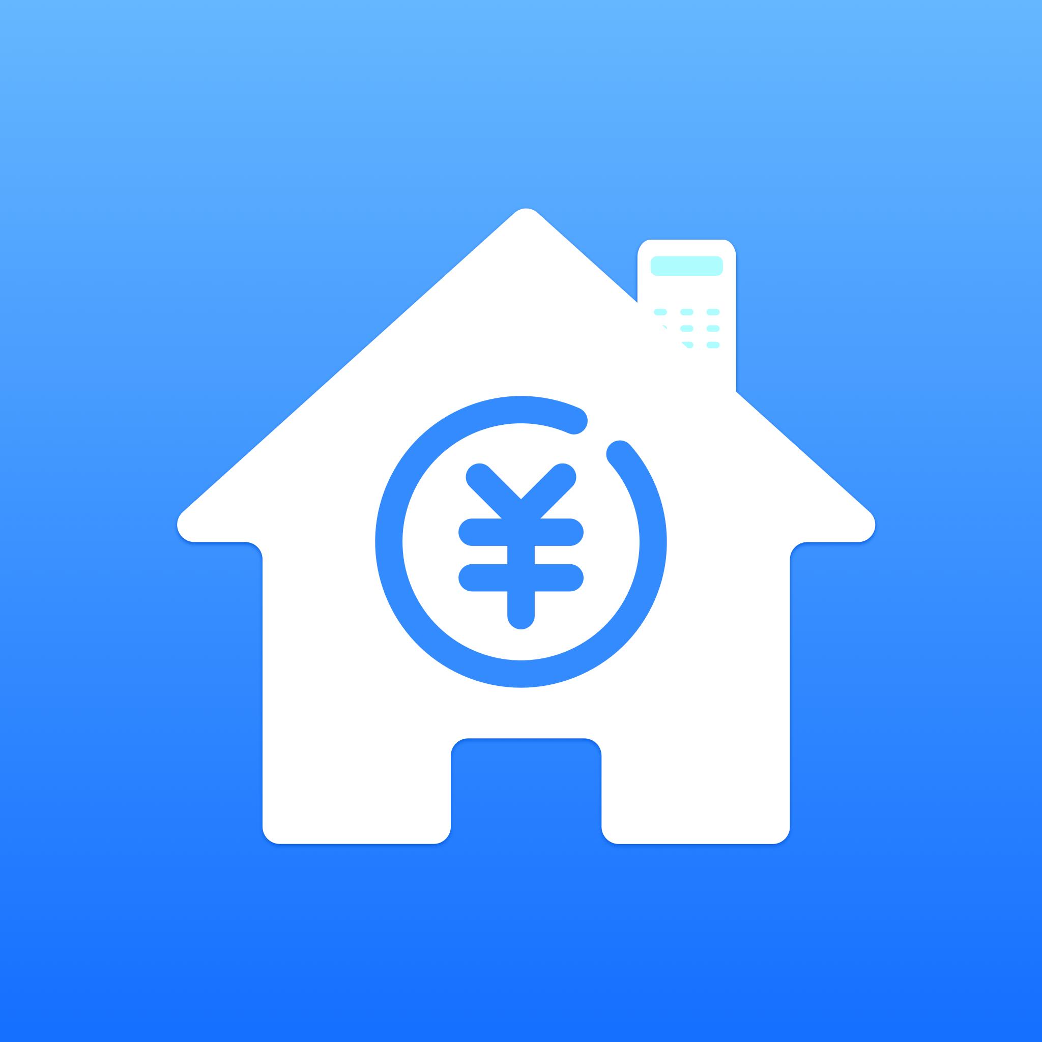 房价计算器v1.0.0 最新版