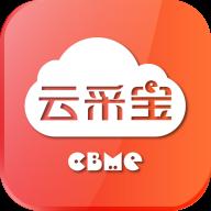 CBME云采宝appv1.0.27 最新版