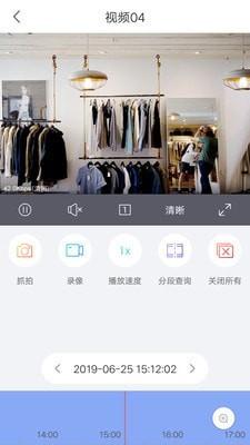 慧视appv1.17.1 最新版