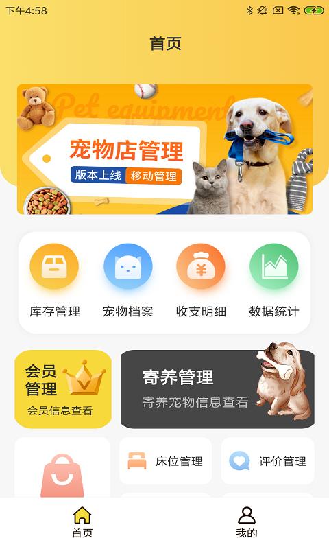 芒星慧宠屋app(门店管理)v1.0.0 最新版