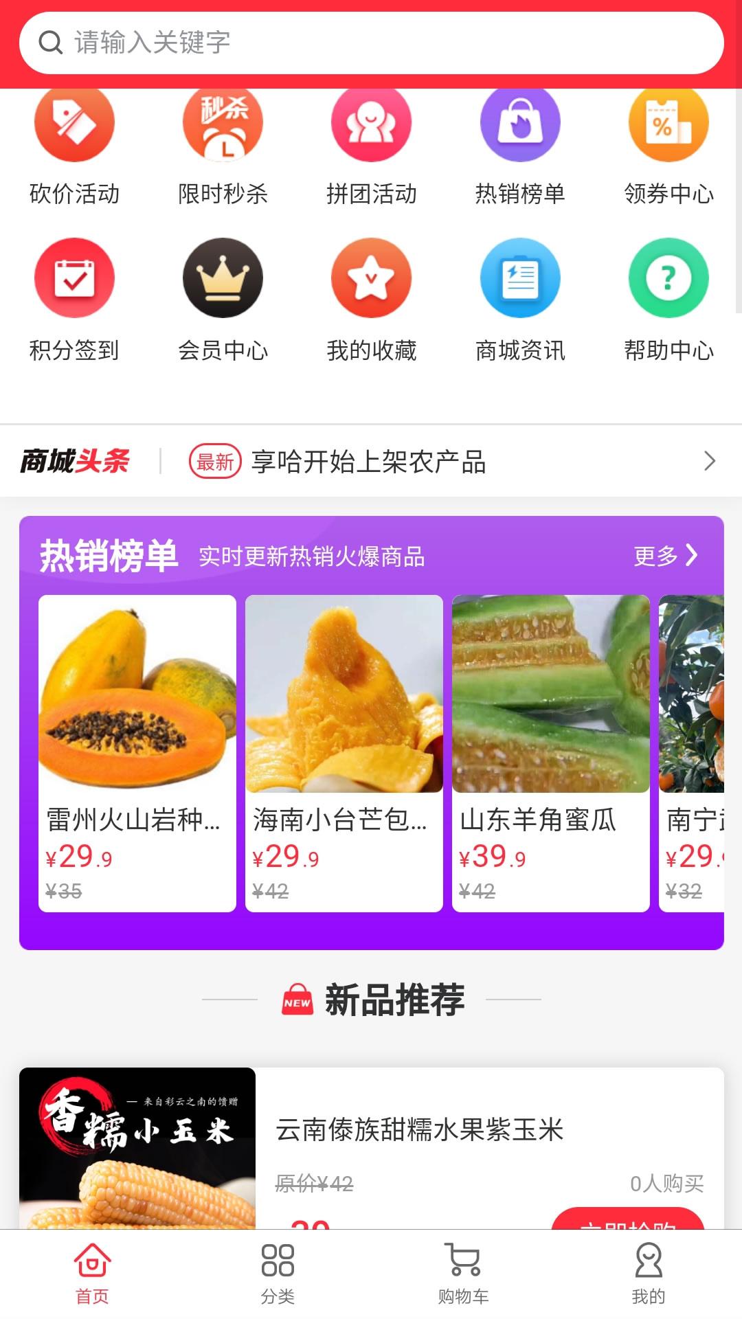 享哈appv1.00 最新版