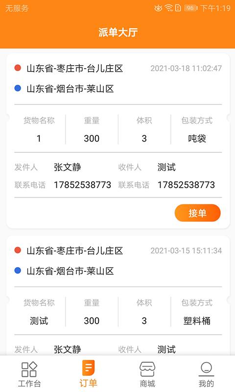 迈安途物流端appv0.8.1 最新版