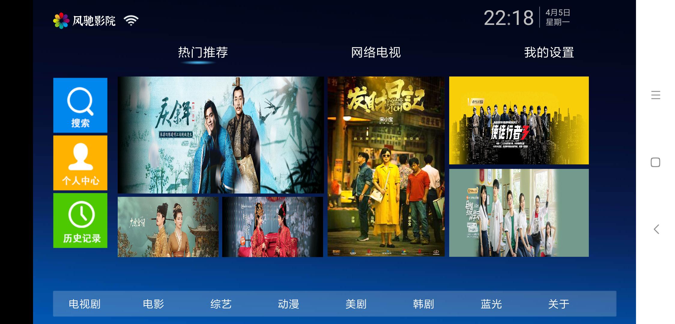 风驰影视TV盒子版v1.0.3 安卓版
