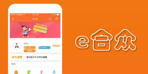 e合众app下载-e合众最新版本下载-e合众下载官方最新版本2021