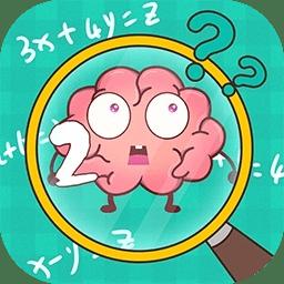 最强大脑4游戏v1.0.9 最新版