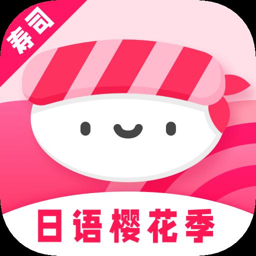寿司日语学习appv1.0.0 最新版