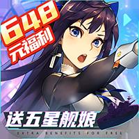 百式战姬送648充值版v1.0.0 变态版
