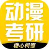 糖心柯德动漫app(动漫考研)