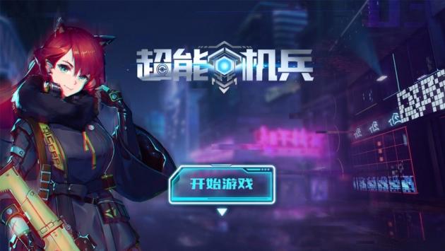 超能机兵手游v1.1.2 最新版