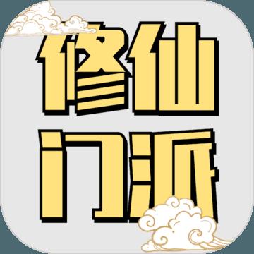 仙门录v1.01 安卓版