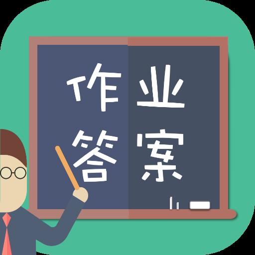 小学作业答案大全下载安装v1.0.5 最新版