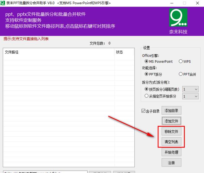 奈末PPT批量拆分合并助手v8.0 绿色版