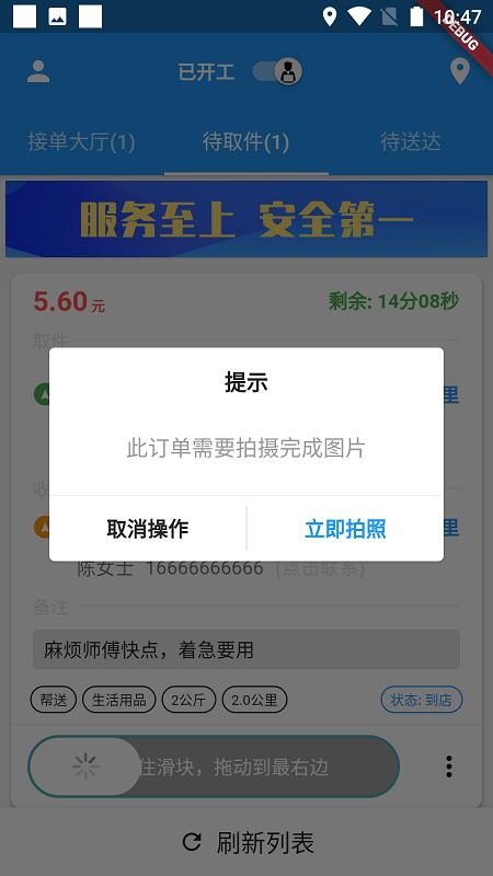 云帮送骑士版appv1.3.2 官方版