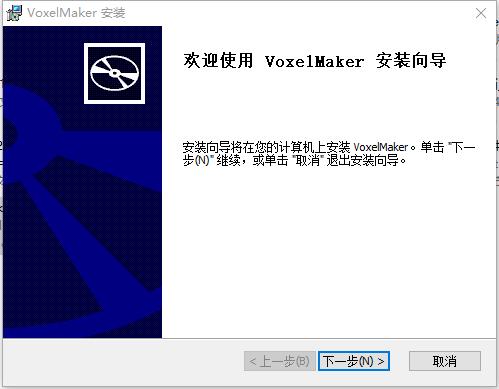 VoxelMaker(三维建模软件)