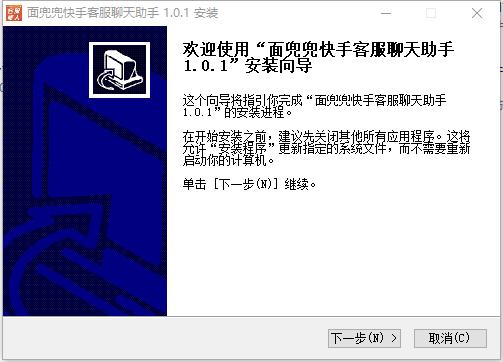 面兜兜快手客服聊天助手v1.0.1 官方版