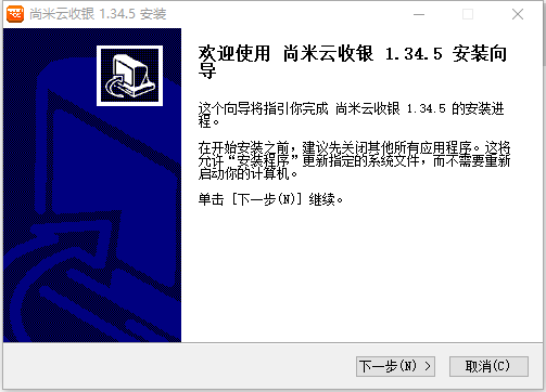 尚米云收银v1.34.5 官方版