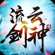 流云剑神传v1.2.0 安卓版