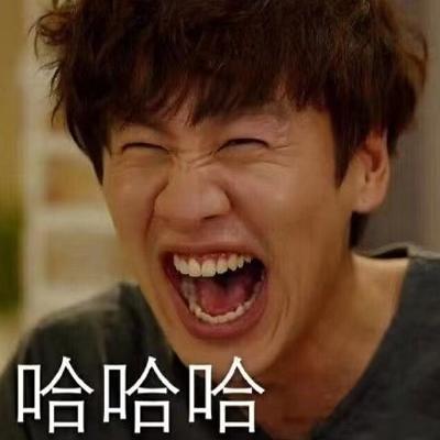 微信斗图哈哈哈表情包图片大全 给我一份你的笑容超大份的