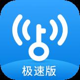 WiFi万能钥匙极速版v6.2.02 最新版