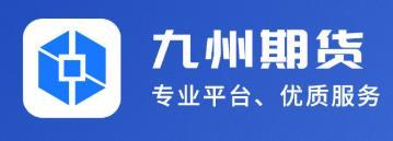 九州期货开户app