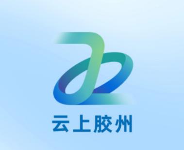云上胶州app