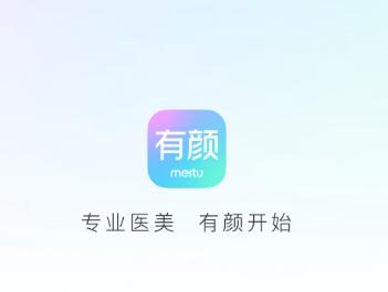 有颜轻医美app