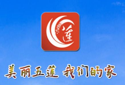 美丽五莲app
