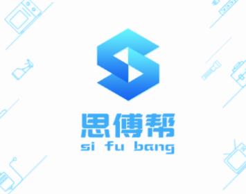 思傅帮app