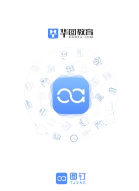 图钉app苹果版