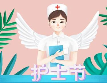 5.12护士节的祝福语大全简短大全
