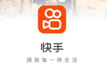 快手极速版app