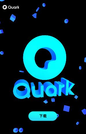 夸克app下载安装