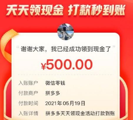 拼多多500元差0.01金币需要多少人?拼多多500元最后一分技巧。