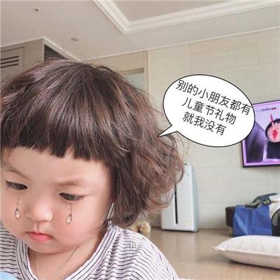 2021儿童节超级可爱的萌娃要礼物表情大全-云奇网