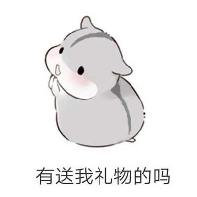 2021呆萌仓鼠版的六一儿童节搞笑表情大全-云奇网