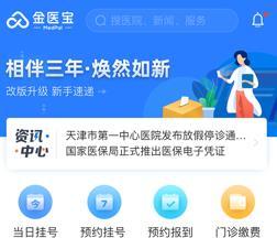 天津金医宝手机app下载