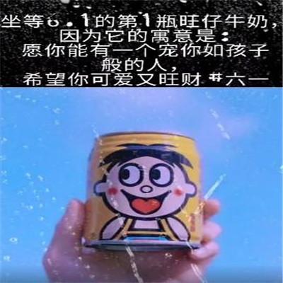 坐等六一的第一瓶旺仔牛奶可爱表情包大全-云奇网