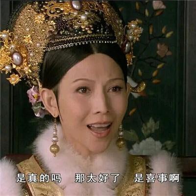 甄嬛传原台词表情包搞笑大全-云奇网