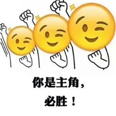 2021高考搞笑祝福表情包大全-云奇网