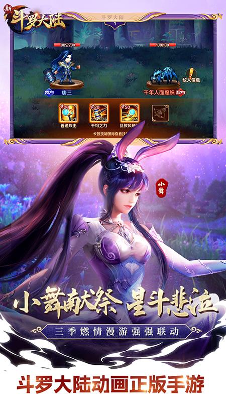 新斗罗大陆手游v1.1.2.8 安卓版