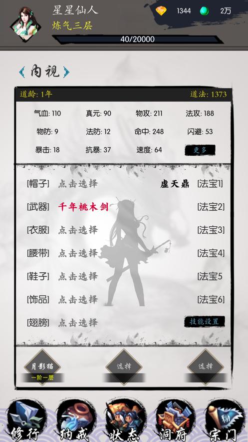 修真之旅文字游戏iOS版v5.3 免费版