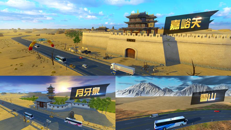 中国遨游2021欧洲卡车游戏模拟下载iOS版v2.0 官方版