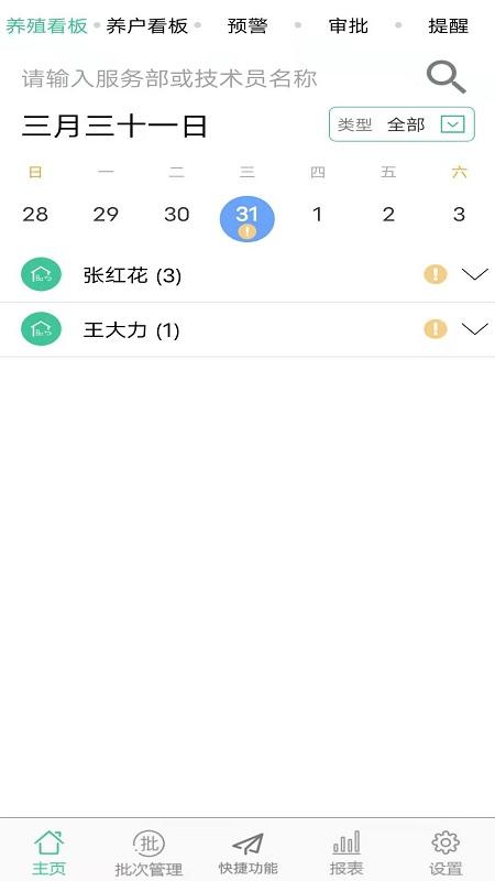不愁养猪app安卓版v2.7.2.2105121630 最新版