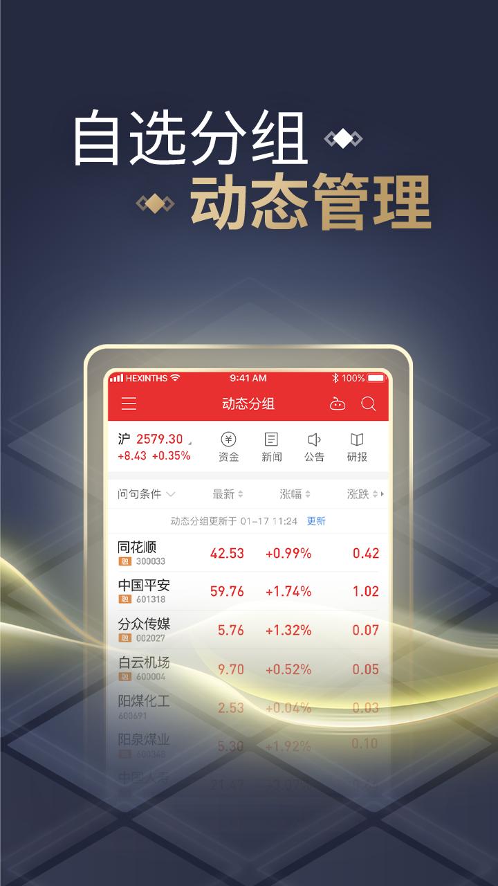 同花顺手机炒股股票软件v10.33.02 安卓版