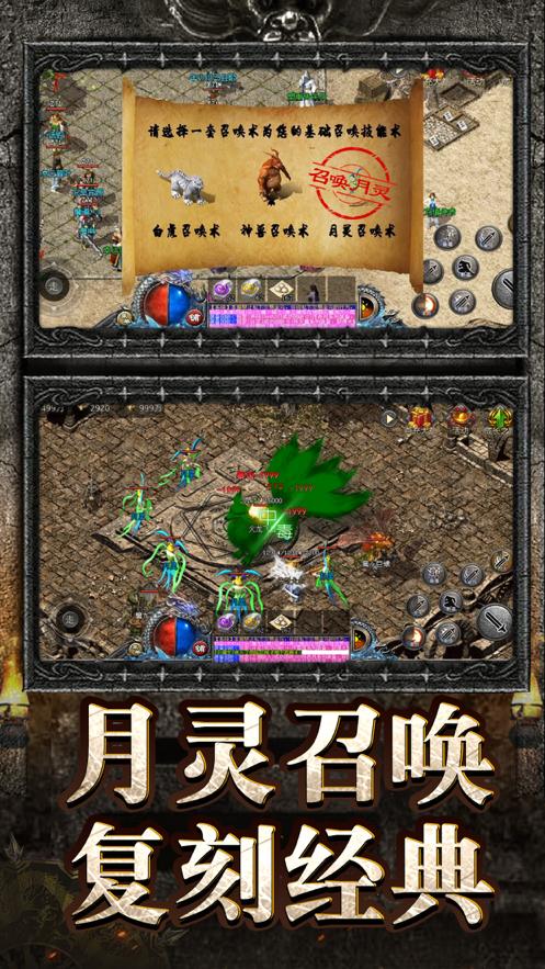 正统传奇遮天斩下载iOSv1.2.1 免费版