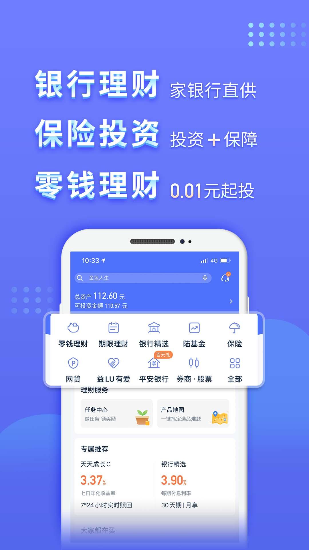 陆金所官方下载v7.33.1.1 安卓版