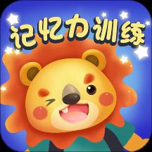 儿童宝宝记忆力训练v1.0 安卓版