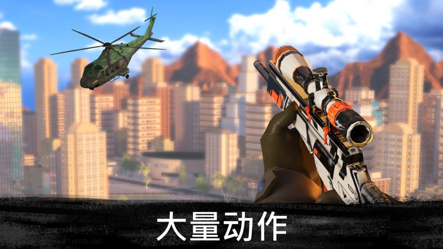 狙击行动代号猎鹰下载iOSv3.32.2 免费版