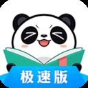 熊猫看书极速版appv9.0.2.11 安卓版