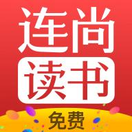 连尚免费读书appvf2.2.5 最新版